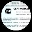sertificirovano.png